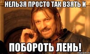 nelzya-prosto-tak-vzyat-i-boromir-mem_7419776_orig_